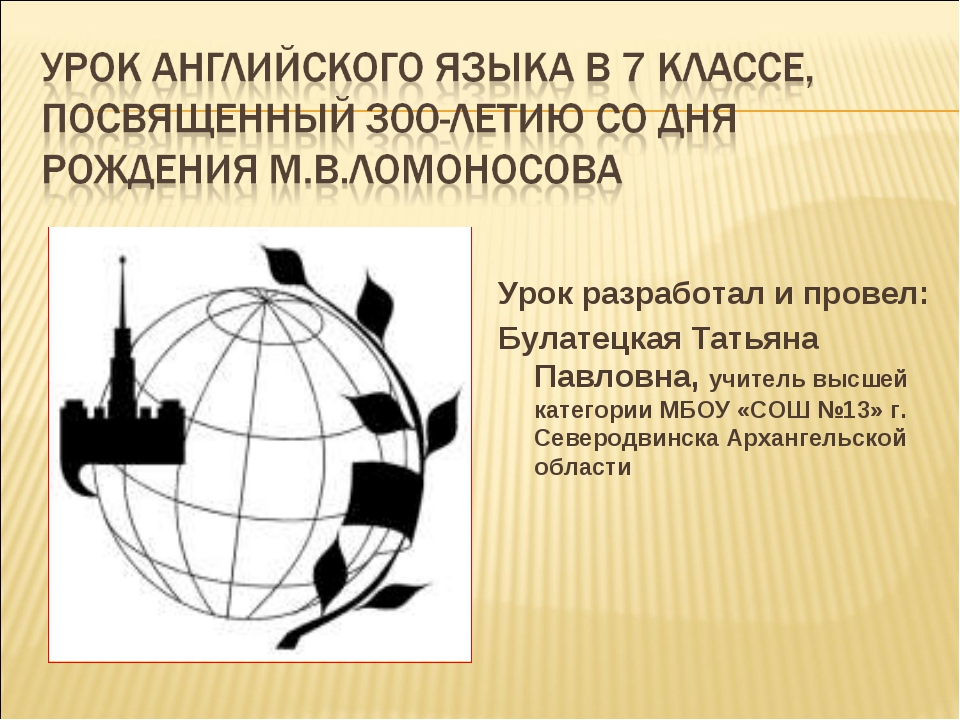 Урок разработал и провел: Булатецкая Татьяна Павловна, учитель высшей категор...