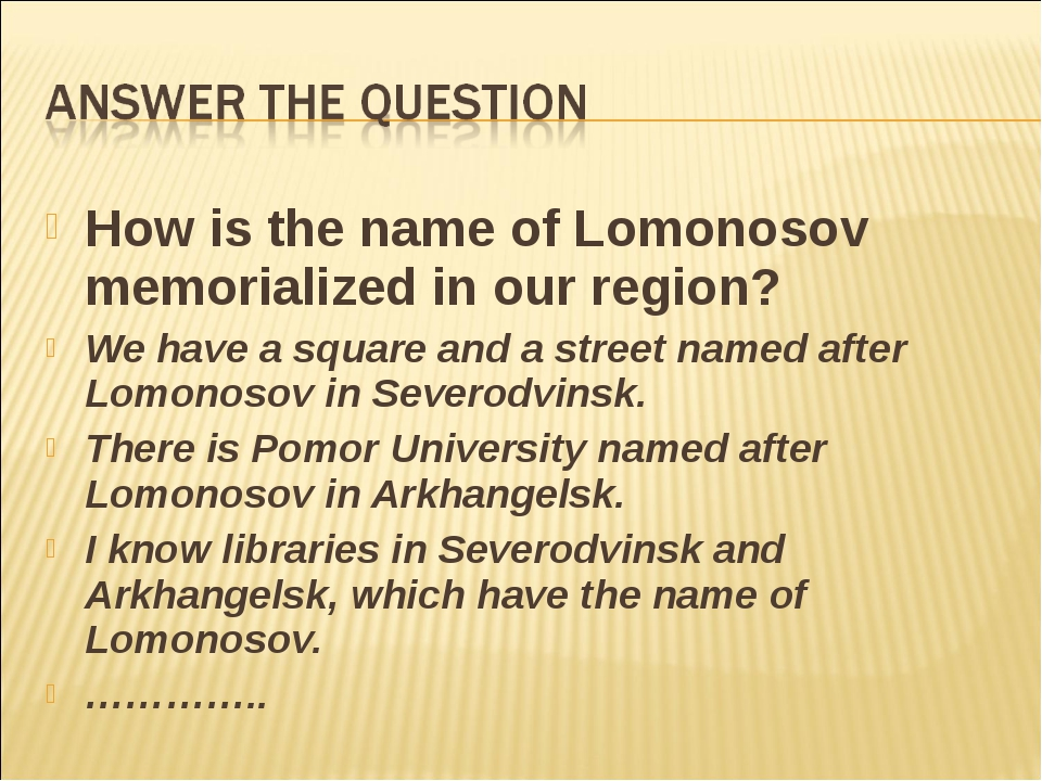 How is the name of Lomonosov memorialized in our region? We have a square and...