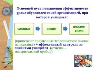 Основной путь повышения эффективности урока обусловлен такой организацией, пр