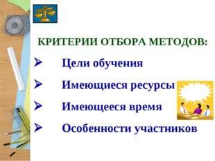 Ø Цели обучения Ø Имеющиеся ресурсы Ø Имеющееся время Ø О