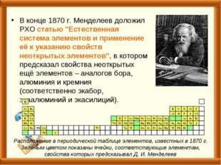 """В конце 1870 г. Менделеев доложил РХО статью """"Естественная система элементов"""