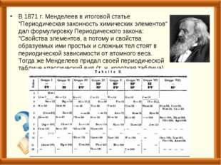 """В 1871 г. Менделеев в итоговой статье """"Периодическая законность химических эл"""