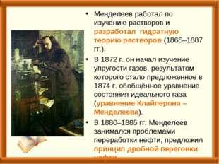Менделеев работал по изучению растворов и разработал гидратную теорию раствор
