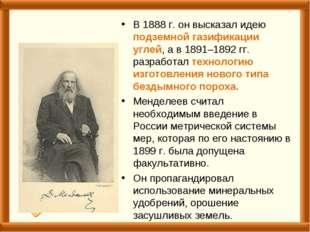 В 1888 г. он высказал идею подземной газификации углей, а в 1891–1892 гг. раз