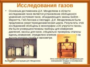 Исследования газов Основным достижением Д.И. Менделеева в области исследовани