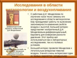 Исследования в области метеорологии и воздухоплавание С работами Д.И. Менделе