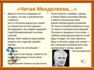 «Читая Менделеева…»