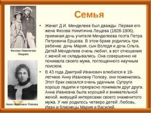 Семья Женат Д.И. Менделеев был дважды. Первая его жена Феозва Никитична Лещев