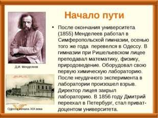 Начало пути После окончания университета (1855) Менделеев работал в Симферопо