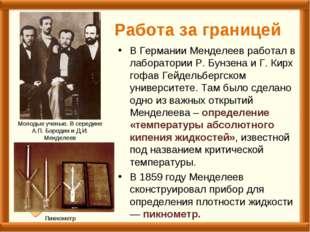 Работа за границей В Германии Менделеев работал в лабораторииР.БунзенаиГ.