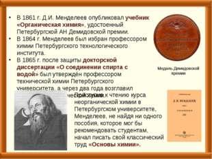 В 1861 г. Д.И. Менделеев опубликовал учебник «Органическая химия», удостоенны