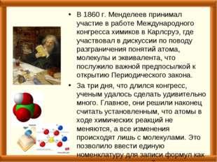 В 1860г. Менделеев принимал участие в работе Международного конгресса химико