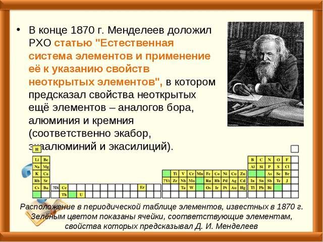 """В конце 1870 г. Менделеев доложил РХО статью """"Естественная система элементов..."""