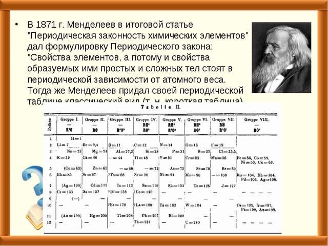 """В 1871 г. Менделеев в итоговой статье """"Периодическая законность химических эл..."""