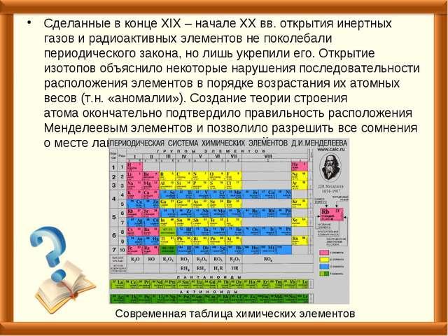 Сделанные в конце XIX – начале XX вв. открытия инертных газов и радиоактивных...