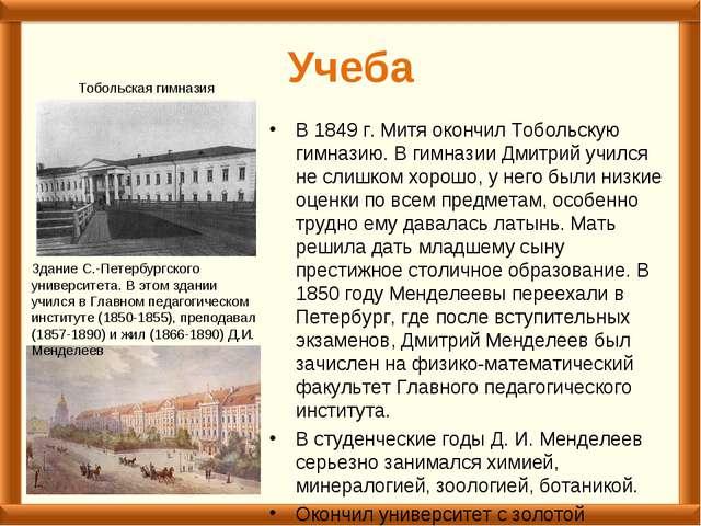 Учеба В 1849 г. Митя окончил Тобольскую гимназию. В гимназии Дмитрий учился н...
