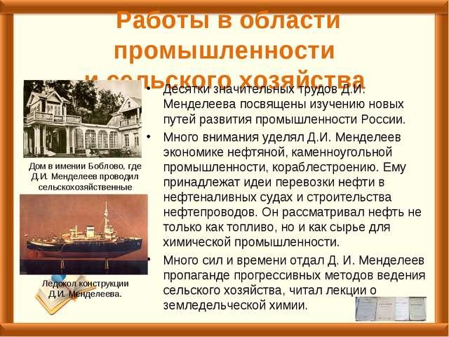 Работы в области промышленности и сельского хозяйства Десятки значительных т...