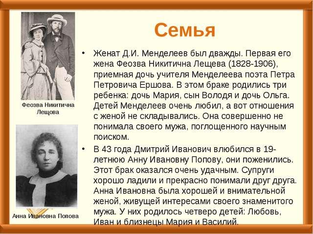 Семья Женат Д.И. Менделеев был дважды. Первая его жена Феозва Никитична Лещев...