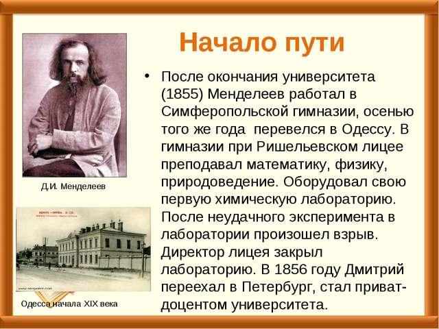 Начало пути После окончания университета (1855) Менделеев работал в Симферопо...