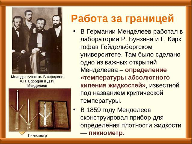 Работа за границей В Германии Менделеев работал в лабораторииР.БунзенаиГ....