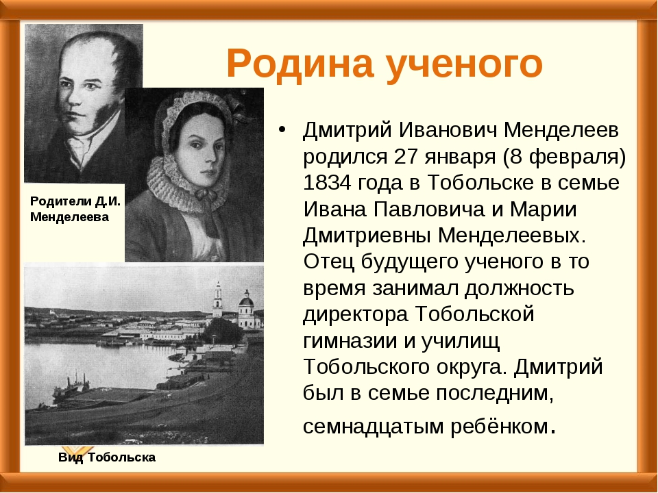 Родина ученого Дмитрий Иванович Менделеев родился 27 января (8 февраля) 1834...