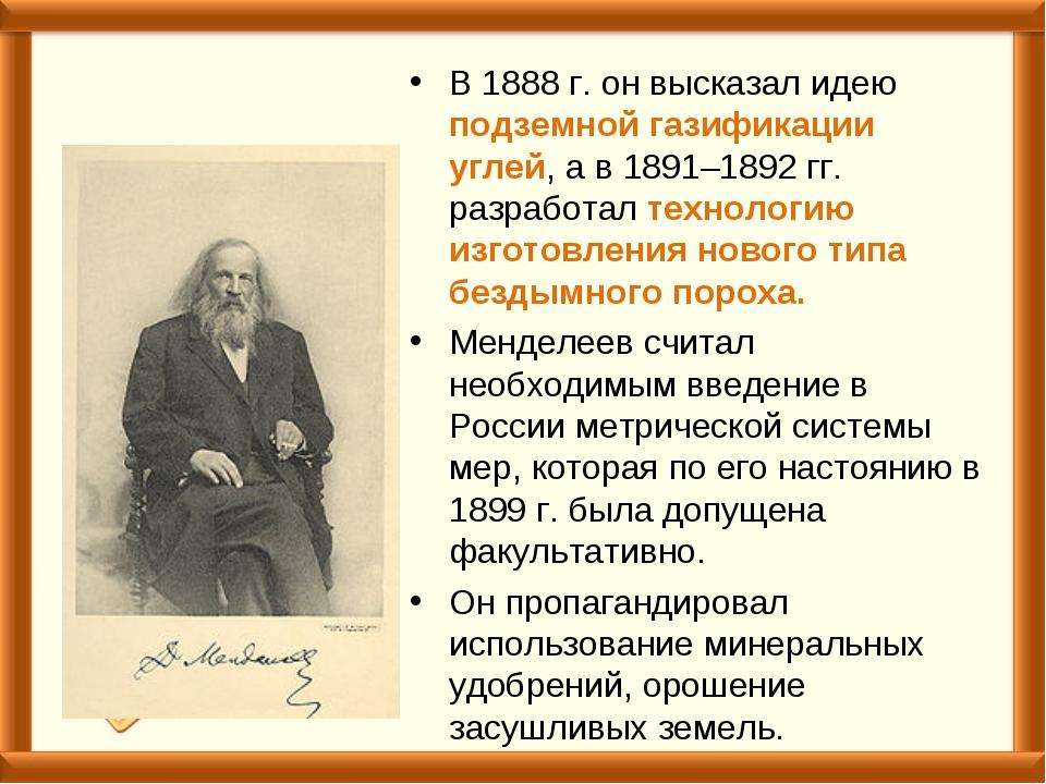 В 1888 г. он высказал идею подземной газификации углей, а в 1891–1892 гг. раз...