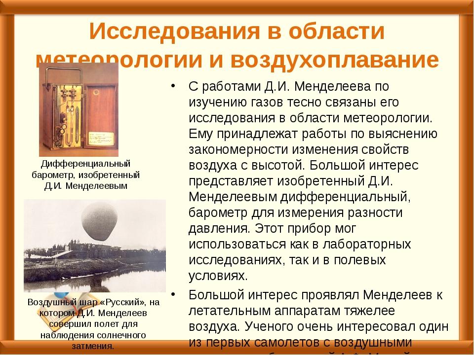Исследования в области метеорологии и воздухоплавание С работами Д.И. Менделе...