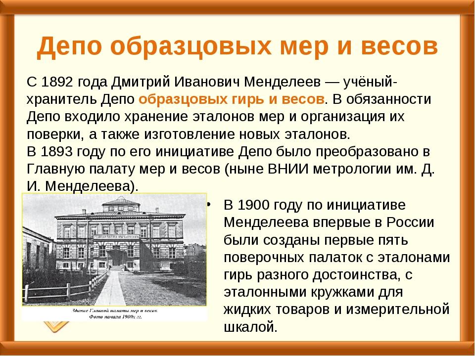 Депо образцовых мер и весов В 1900 году по инициативе Менделеева впервые в Ро...