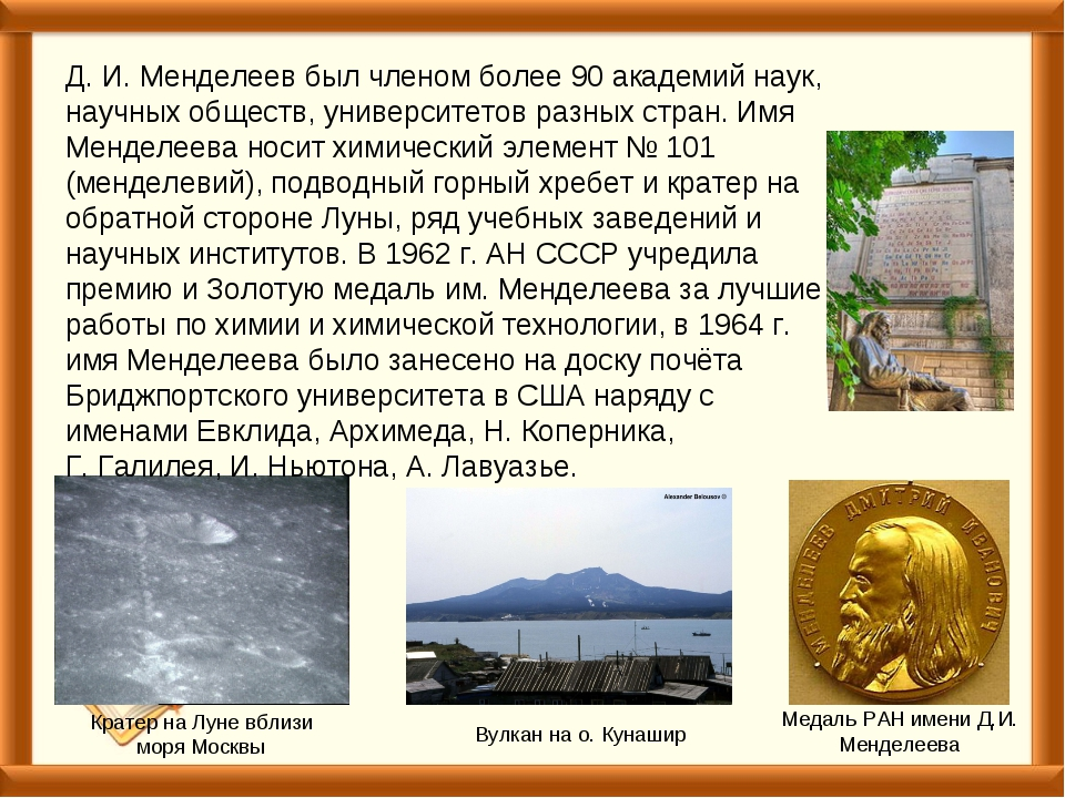 Кратер на Луне вблизи моря Москвы Вулкан на о. Кунашир Медаль РАН имени Д.И....