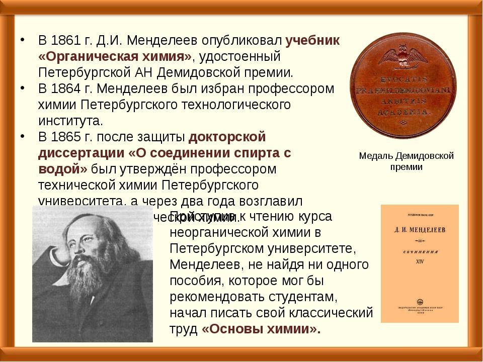 В 1861 г. Д.И. Менделеев опубликовал учебник «Органическая химия», удостоенны...
