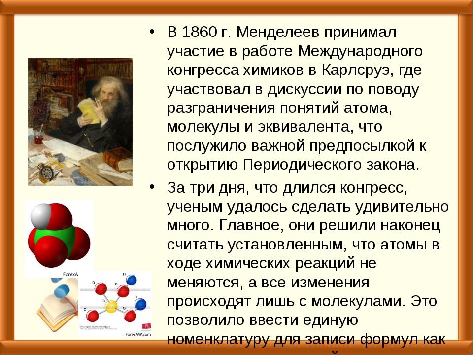 В 1860г. Менделеев принимал участие в работе Международного конгресса химико...