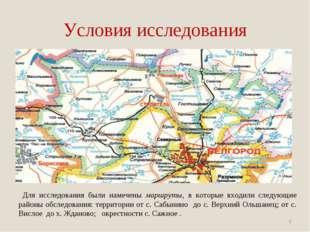 Условия исследования * Для исследования были намечены маршруты, в которые вхо
