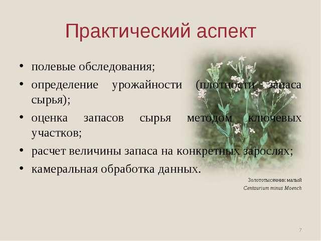 Практический аспект полевые обследования; определение урожайности (плотности...