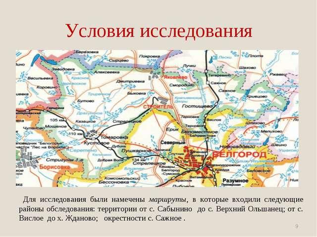 Условия исследования * Для исследования были намечены маршруты, в которые вхо...