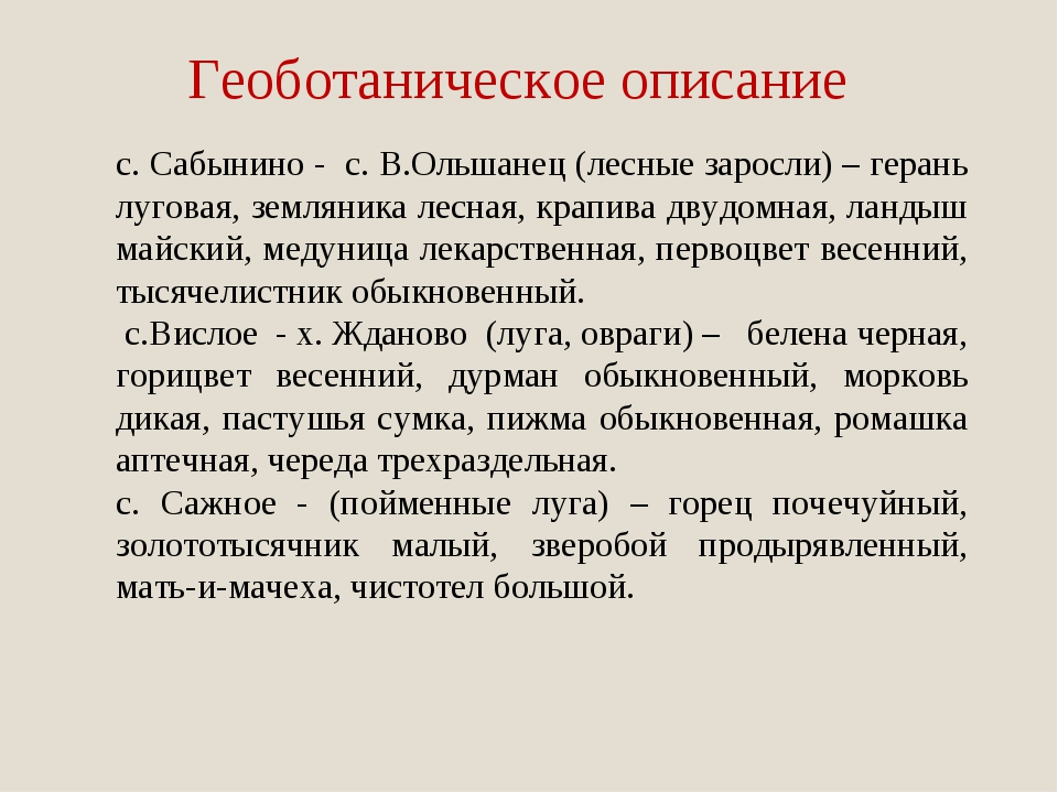 Геоботаническое описание с. Сабынино - с. В.Ольшанец (лесные заросли) – геран...