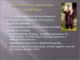 У славян веретено использовалось для защиты от демонов, его клали в колыбель