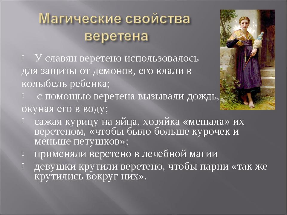 У славян веретено использовалось для защиты от демонов, его клали в колыбель...