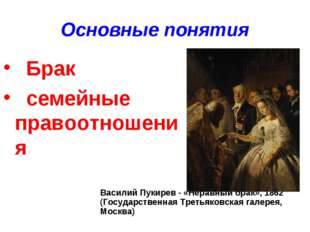 Основные понятия Брак семейные правоотношения Василий Пукирев - «Неравный бра