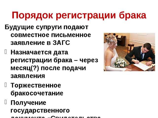 Порядок регистрации брака Будущие супруги подают совместное письменное заявле...