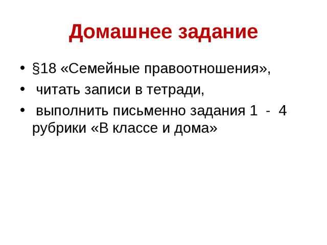 Домашнее задание §18 «Семейные правоотношения», читать записи в тетради, выпо...