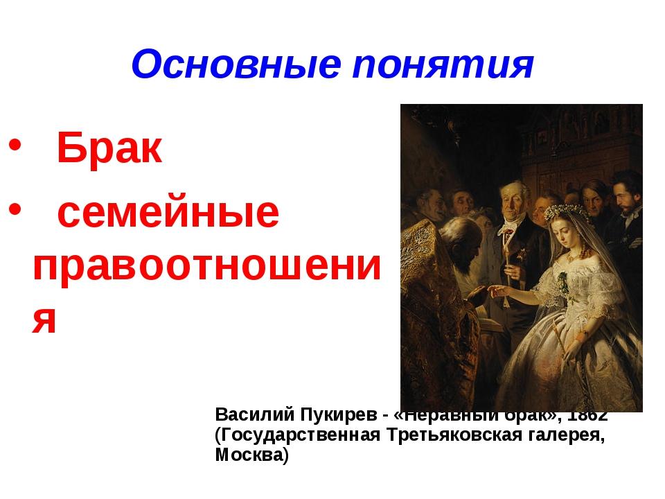 Основные понятия Брак семейные правоотношения Василий Пукирев - «Неравный бра...