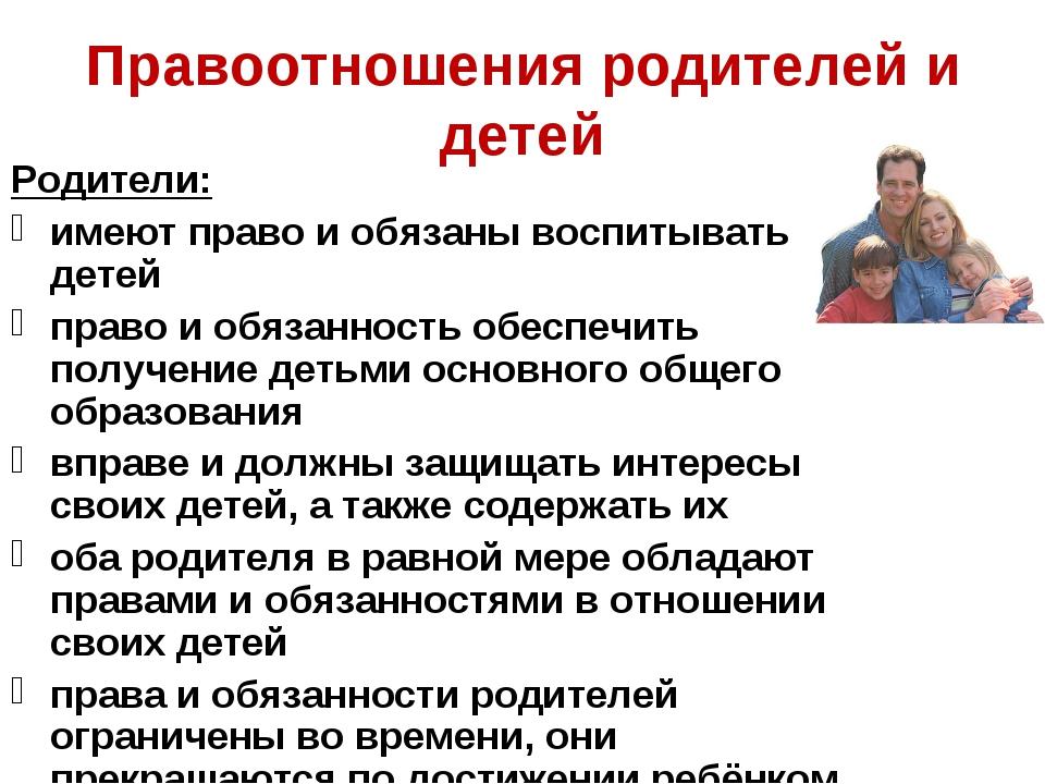 Правоотношения родителей и детей Родители: имеют право и обязаны воспитывать...