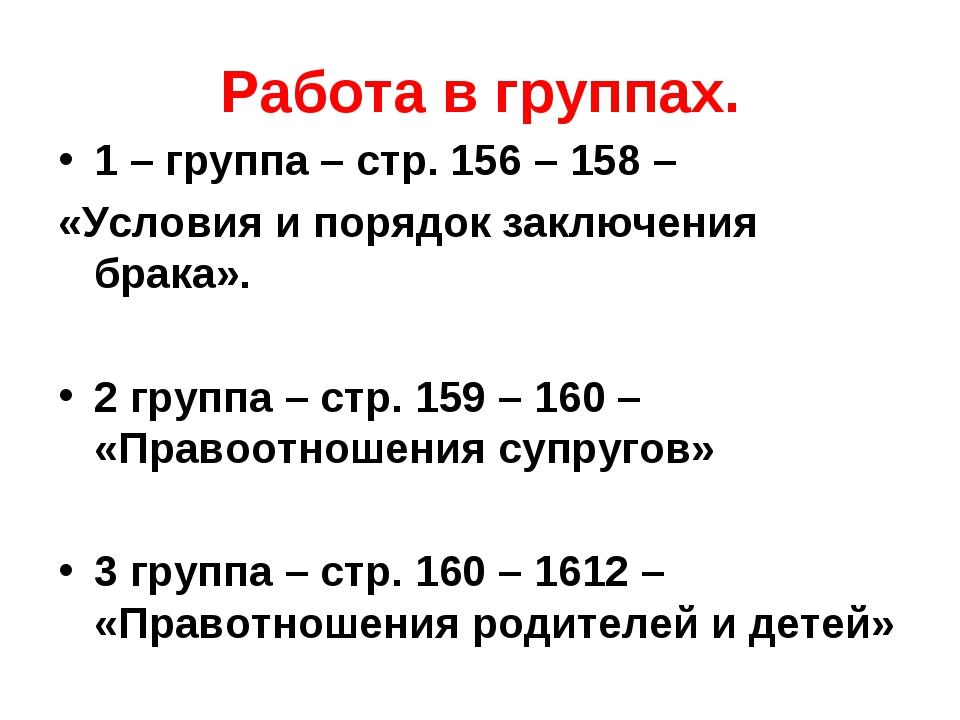 Работа в группах. 1 – группа – стр. 156 – 158 – «Условия и порядок заключения...