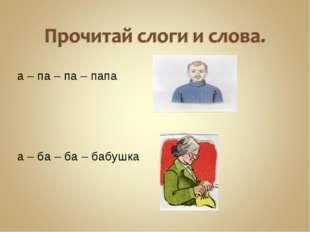 Па – па – па – папа Ба – ба – ба – бабушка