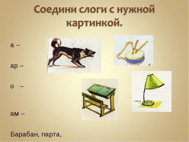 Ба – Пар – Со – Лам – (Барабан, парта, Собака, лампа)