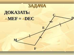 ЗАДАЧА ДОКАЗАТЬ: MEF = DEC С D Е М F