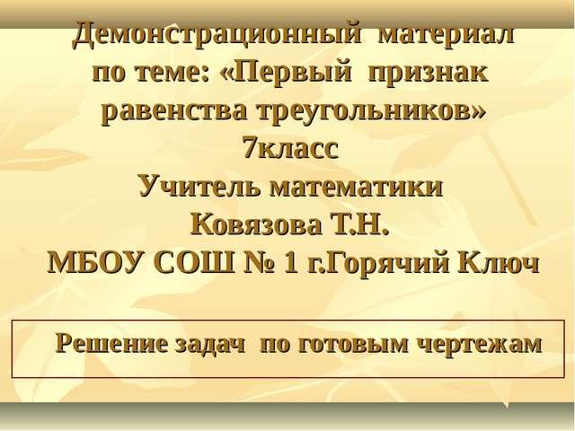 Демонстрационный материал по теме: «Первый признак равенства треугольников» 7...