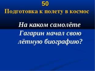 50 Подготовка к полету в космос На каком самолёте Гагарин начал свою лётную