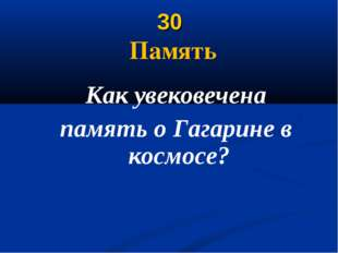 30 Память Как увековечена память о Гагарине в космосе?