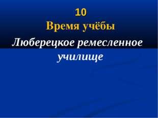 10 Время учёбы Люберецкое ремесленное училище